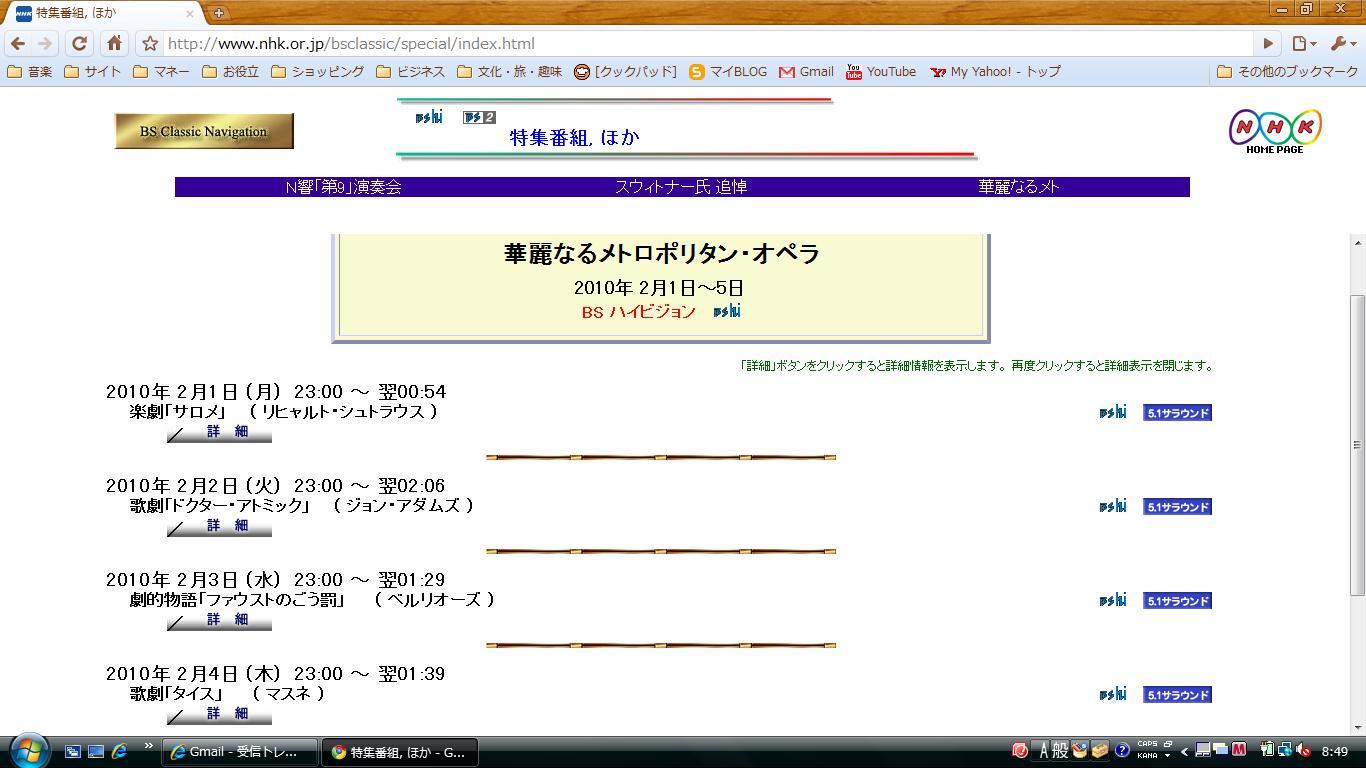 NHKBSmet.jpg